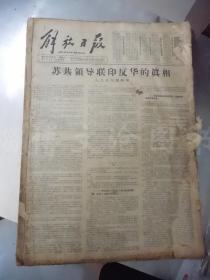 老报纸:解放日报1963年11月合订本(1-30日缺第2.15.25期)【编号13】
