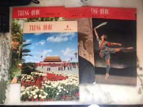 8开、人民画报(1967年第8、10期,1969年第8期,1973年第1期)四本合售,越南文版