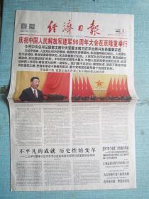 106、经济日报 17.8.2日 建军九十周年