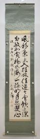 日本回流字画 原装旧裱  580号