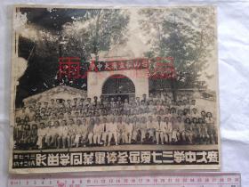 民国37年,台山私立广大中学三七夏届全体毕业同学留影照