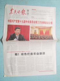 134、农民日报 18.3.1日 十九届中央委员会第三次会议公报