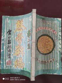 民国12年初版朱蓝两色套印本《琴学新编》第二集全一厚册