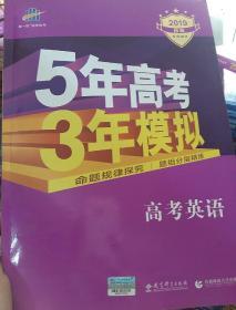 2019B版5年高考3年模拟 高考英语