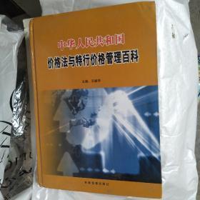 中华人民共和国价格法与特行价格管理百科