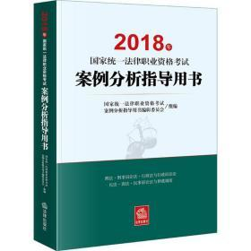 司法考试2018 国家统一法律职业资格考试:案例分析指导用书