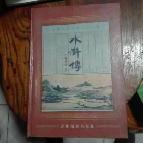 中国古典文学八大名著巜水浒传》