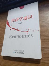 经济学通识
