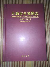 万源市乡镇简志 1950-2015(精装)