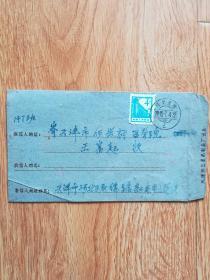 1965年实寄封(信封)一枚
