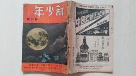1936年叶圣陶、丰子恺编《新少年》创刊号(朱自清的'背影')