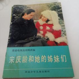 宋庆龄和她的姊妹们  共六册