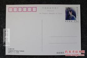 明信片: 特种邮资明信片:梅兰芳京剧艺术TP2(4-1,15分)太真外传 20张合售