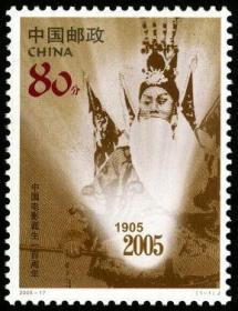 2005-17 中国电影诞生一百周年邮票