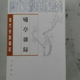 啸亭杂录(定价68元)