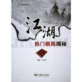 【正版】江湖热门棋局揭秘 王首成 编著 象棋书