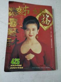 姊妹第425期封面关之琳:王祖贤,钟楚红/张学友/等明星
