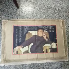 彩色丝绸品一一邓小平同志在会见英国首相撒切尔夫人时的讲话。1996年9月,中国杭州凯地丝绸集团敬制,,85品(左下角有点破损)