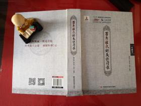 百年程氏针灸传习录(2016年1版3印,精装,封面封底书脊有损,内页干净)