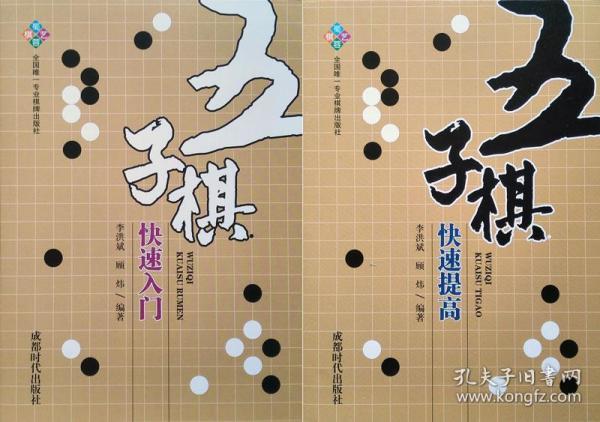 【正版】五子棋快速入门+快速提高 两本书