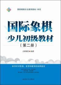 【正版】国际象棋少儿初级教材(第二册)