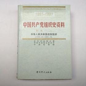 中国共产党组织史资料(15)