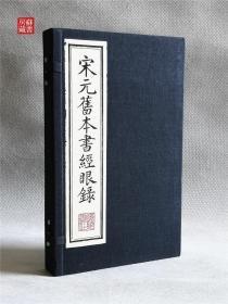 宋元旧本书经眼录 江苏古籍出版社