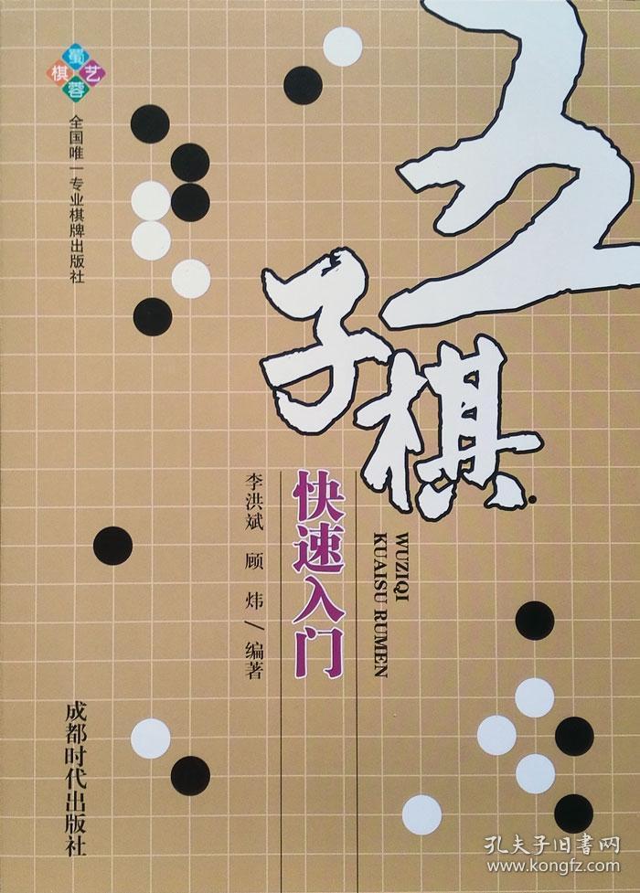 【正版】五子棋快速入门