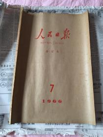 人民日报合订本(1966年7yuab