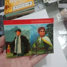 1971年年历卡(红灯记、智取威虎山)