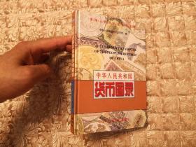 中华人民共和国货币图录(32开本 硬精装)实物拍照 按图发货【正版原书 一版4印】