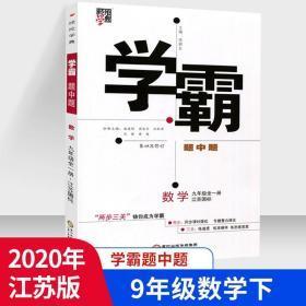 2020学霸题中题数学九年级全一册苏科版江苏国标初三9年级九上下