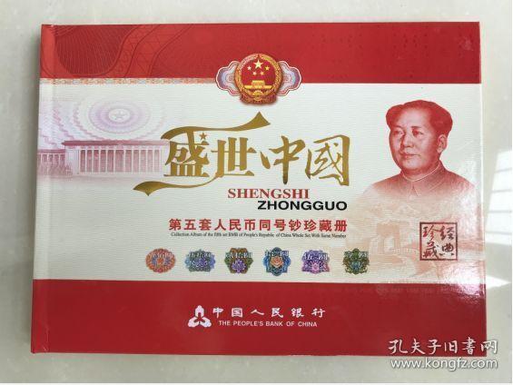 第五套人民币同号钞珍藏册,包真品、全新