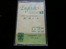 磁带  英语(第一册)全日制十年制学校高中课本(试用本)7-8