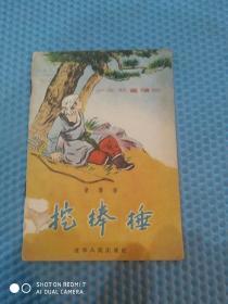 辽宁人民出版社 56年1版1印 民间故事诗《挖棒捶》精美封面插图 C13