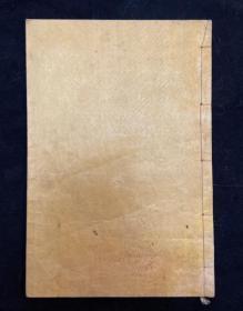 朝鲜刊本  大正二年(1913)新旧书林印刷   《大学章句谚解》一册全  朝鲜文   池松旭编集   29*19.5cm