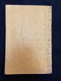 朝鲜刊本  大正二年(1913)新旧书林印刷   《大学章句大全》一册全   池松旭编集   29*19.5cm