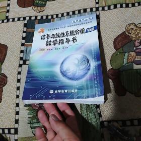信号与线性系统分析教学指导书  第4版