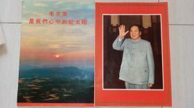 文革时期印《毛主席是我们心中的红太阳》(8开毛主席画像9张)