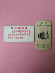 稀见,文革,标牌,上海,永安百货,南京东路上,两枚,毛主席语录