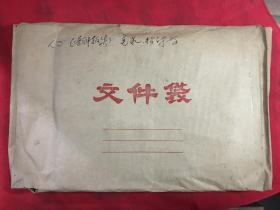 萧山县文革时期批判材料,交待材料【厚厚一刀一起出货】