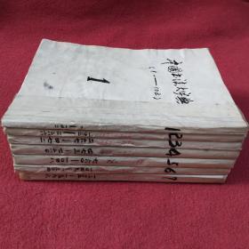 中国书法大字典1-1305【按康熙字典编撰原迹影印,收录历代名书法家手迹及碑帖】看描述及书影-【91号】
