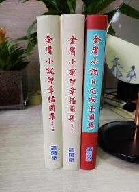 金庸小说印章插图集 、金庸小说日文版全图集 共三册