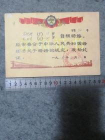 1980年【结婚证】三面红旗,稻谷,小麦,五星,齿轮,水电站,钢厂等图案,鄂城县华容人民公社