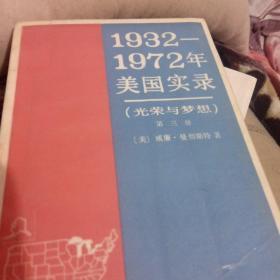 1932-1972年美国实录:光荣与梦想.第三册 1979年版,1986年2印