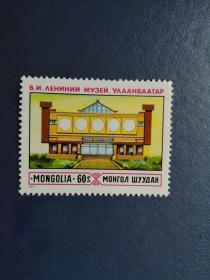 外国邮票 蒙古邮票  1977年列宁博物馆建筑 1全(无邮戳新票)