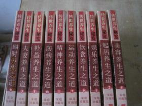 传世养生秘笈:家庭珍藏版   精装 (全10卷)