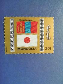 外国邮票 蒙古邮票  1994年 蒙日友谊与合作(两国国旗)1全(无邮戳新票)