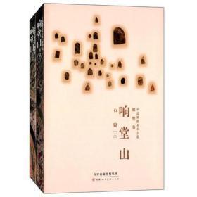 雕塑卷 响堂山 全2册 中国佛教美术全集 中国历代古代宗教雕塑艺术 天津人民美术出版社