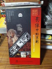 影像中的京剧(纪念中国电影诞生100周年DvD)
